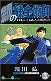 鋼の錬金術師(3) (ガンガンコミックス)