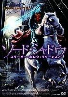ソード・シャドウ スリーピー・ホロウ:リターンズ [DVD]