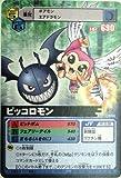 デジタルモンスター カード ゲーム α ノーマル Dα-344 ピッコロモン