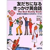 友だちになるきっかけ英会話―自己紹介から会話をふくらませるフレーズ130 (Nova books)