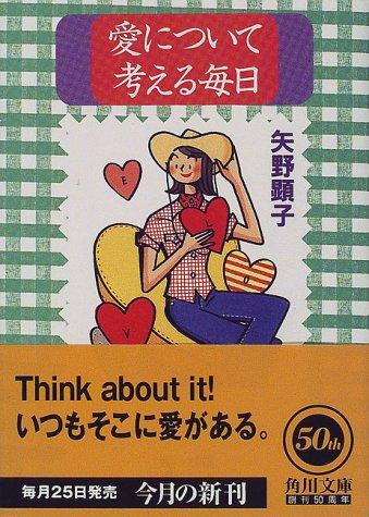 愛について考える毎日 (角川文庫)の詳細を見る