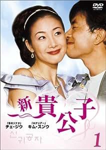 新貴公子 DVD-BOX