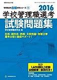 2016学校管理職選考 試験問題集 (管理職選考合格対策シリーズNo.1)