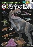 新版 恐竜の世界 DVD付 (学研の図鑑)