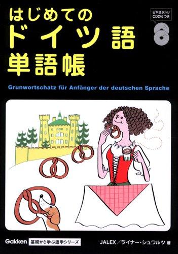 はじめてのドイツ語単語帳 (Gakken基礎から学ぶ語学シリーズ)の詳細を見る