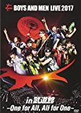 BOYS AND MEN LIVE 2017 in 武道館 ~One for All...[DVD]
