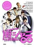 めっちゃ好きやねん関ジャニ∞ 2012年迎える8周年!エイトビートが止まらない!