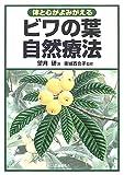 体と心がよみがえる ビワの葉自然療法