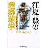 江夏豊の超野球学―エースになるための条件