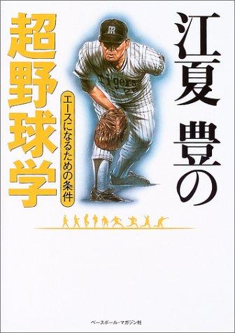 江夏豊の超野球学―エースになるための条件の詳細を見る