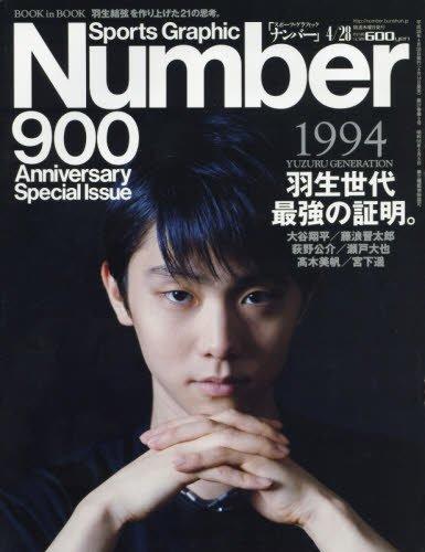 Number(ナンバー)900号 羽生世代、最強の証明。 (Sports Graphic Number(スポーツ・グラフィック ナンバー))の詳細を見る