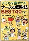子どもを喜ばせるナースの簡単技BEST40   (黎明書房)