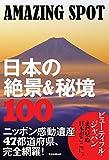 AMAZING SPOT 日本の絶景&秘境100 画像