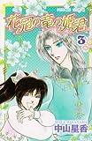 花冠の竜の姫君 3 (プリンセスコミックス)