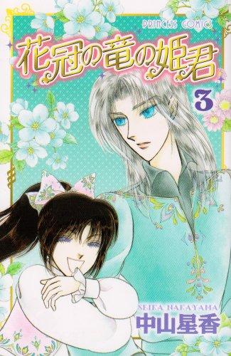 花冠の竜の姫君 3 (プリンセスコミックス)の詳細を見る