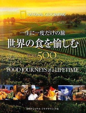 一生に一度だけの旅 世界の食を愉しむ BEST500の詳細を見る