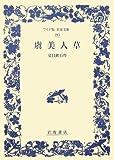 虞美人草 (ワイド版岩波文庫)