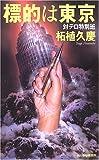 標的は東京—対テロ特別班 (ハルキ・ノベルス)