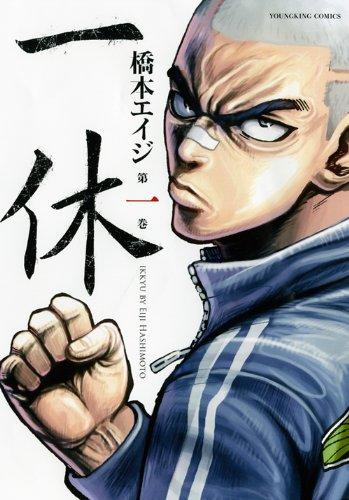 一休 第1巻 (ヤングキングコミックス)の詳細を見る