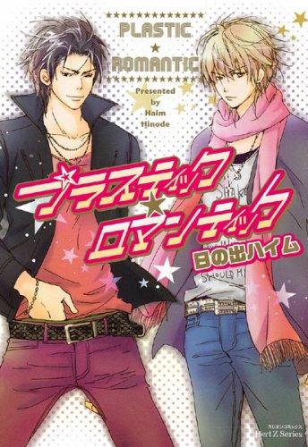 プラスティック・ロマンティック (ミリオンコミックス 28 Hertz Series 57)