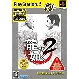 龍が如く2 PlayStation 2 the Best(「龍が如く 見参!」予告編DVD同梱)