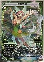 【シングルカード】WD20)全知全能/緑 /ST/WD20-006