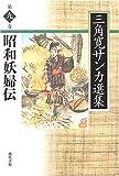 昭和妖婦伝 (三角寛サンカ選集)