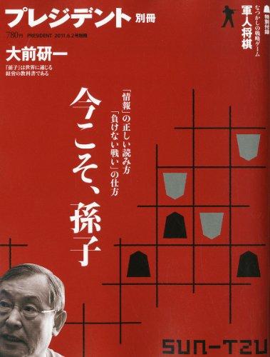 今こそ、孫子 2011年 6/2号 [雑誌]の詳細を見る