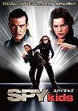 スパイキッズ [DVD]