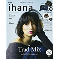 ihana(イハナ) 2017 AUTUMN & WINTER (e-MOOK)