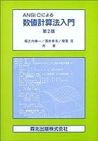 ANSI Cによる数値計算法入門(第2版)