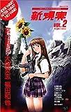 新現実 Vol.2 (カドカワムック (178))