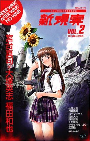 新現実 Vol.2 (カドカワムック (178))の詳細を見る