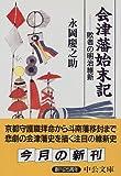 会津藩始末記―敗者の明治維新 (中公文庫)