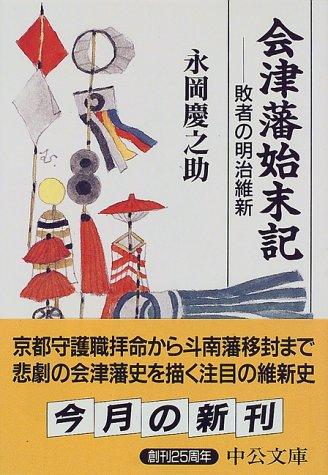 会津藩始末記―敗者の明治維新 (中公文庫)の詳細を見る