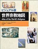 世界宗教地図―ビジュアル版