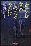 青らむ空のうつろのなかに (新潮エンターテインメント倶楽部SS)