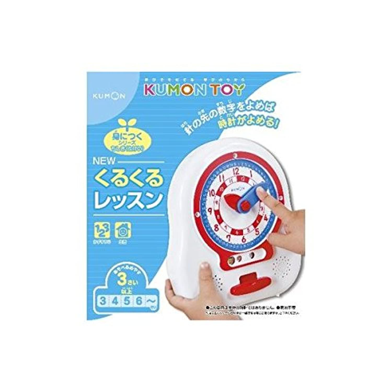 くもん出版 KR-12 NEWくるくるレッスン 【知育玩具】 ホビー エトセトラ おもちゃ 知育 教育玩具 [並行輸入品]