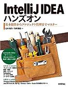 IntelliJ IDEAハンズオン--基本操作からプロジェクト管理までマスター