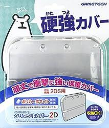 2DS用本体保護カバー『クリスタルカバー2D(クリア)』