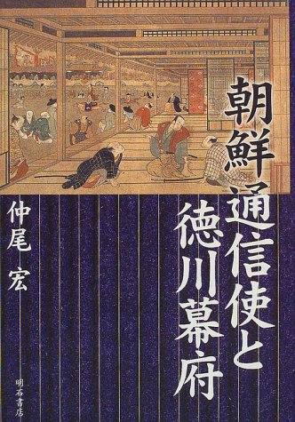 朝鮮通信使と徳川幕府