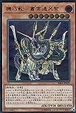 機巧蛇-叢雲遠呂智 アルティメットレア 遊戯王 ライジング・ランペイジ rira-jp029