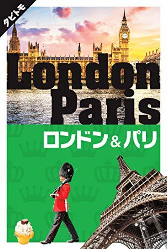 ロンドン&パリ (タビトモ)