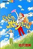 ぐるぐるポンちゃん (6) (講談社コミックスフレンドB (1173巻))