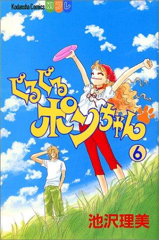 ぐるぐるポンちゃん (6) (講談社コミックスフレンドB (1173巻))の詳細を見る