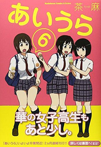 あいうら (6) (カドカワコミックス・エースエクストラ)の詳細を見る