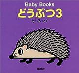 Baby Books どうぶつ〈3〉