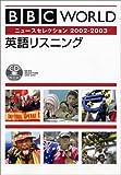 BBC WORLD 英語リスニング ニュースセレクション 2002-2003