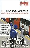 ヨーロッパ鉄道ハンドブック (地球の歩き方BY TRAIN)