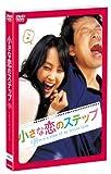小さな恋のステップ [DVD]
